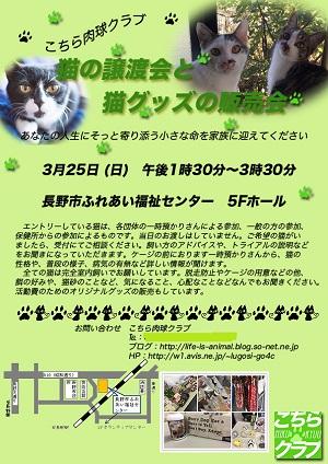 29回譲渡会チラシブログ用.jpg
