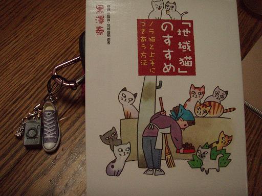地域猫の本.jpg