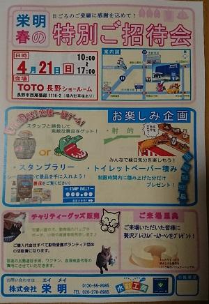 TOTOのイベント.jpg